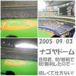 0903nagoyado-mu.jpg