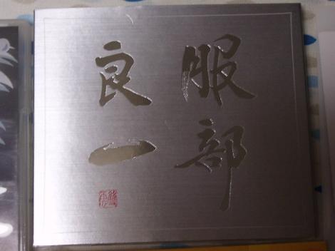 20071209231238.jpg