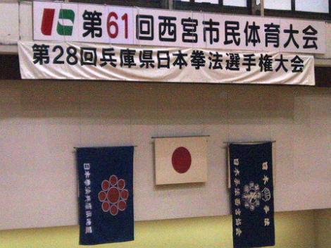 525第28回日本拳法兵庫県大会
