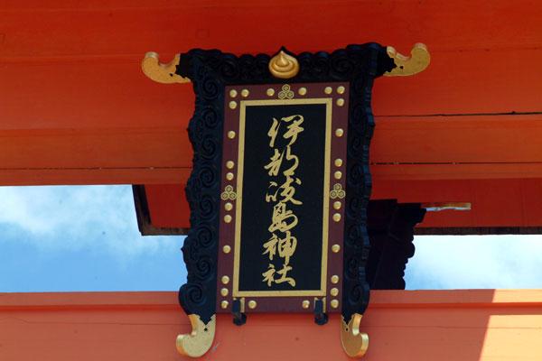 厳島神社干潮3伊佐波島神社