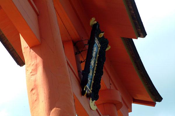 厳島神社干潮4厳島神社