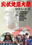火伏地蔵ポスター2008