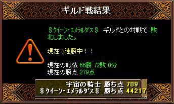 GV20.07.24 §クイーン・エメラルダス§