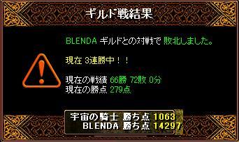 GV20.08.03 BLENDA