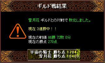 GV20.08.25 雪月花