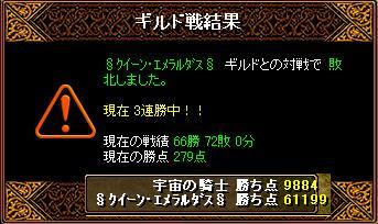GV20.08.31 §クイーン・エメラルダス§