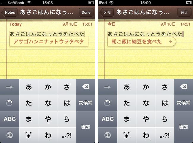 左が旧ファーム、右が新ファームの連文節変換