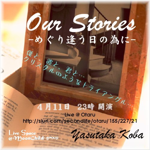 090412 Our Stories