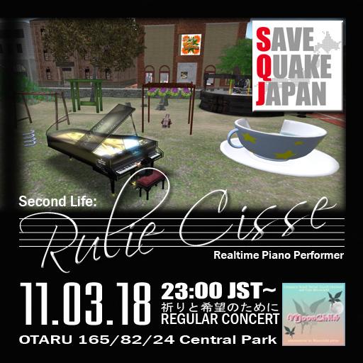 20110318_rulie_otaru_sub_poster.png