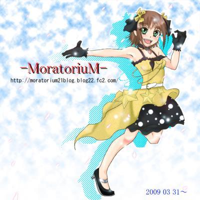 ブログ「-MoratoriuM-」 開設!