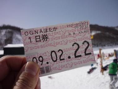 20090222 hotaka01