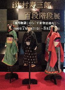辻村寿三郎展