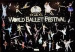 世界バレエフェスティバル