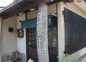 蕎麦 山泉 2
