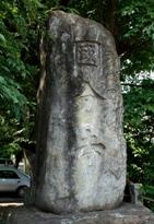 国分寺碑 10