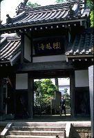 禅林寺山門