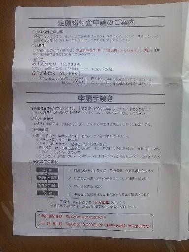 定額給付金申請書☆
