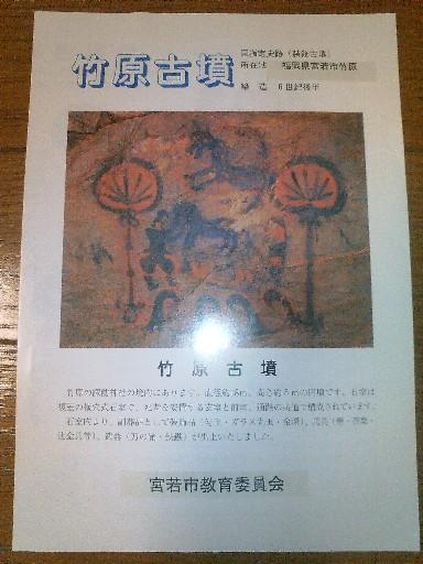 竹原古墳のパンフ