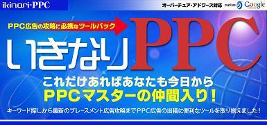 ppc_syouhin_top.jpg
