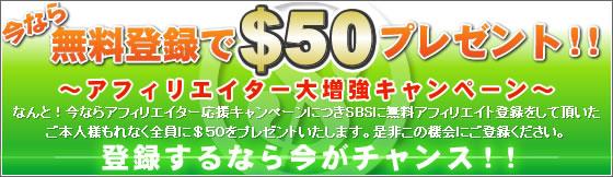 present50_bnr.jpg