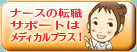 メディカルプラス・コーポレイション
