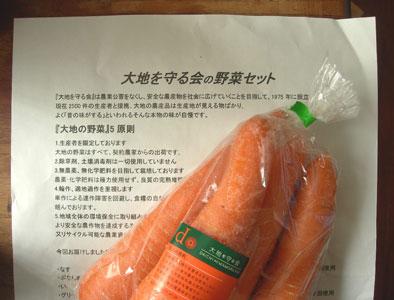 daichi-mamorukai.jpg