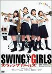 swing_girls