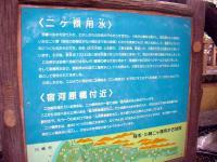 二ヶ領用水_花見04