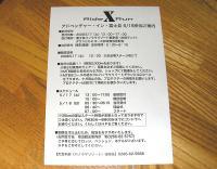 富士見参加証_02