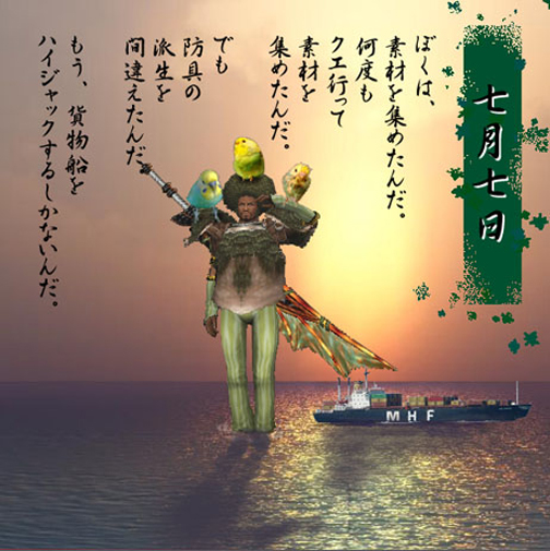 貨物船ハイジャックZ