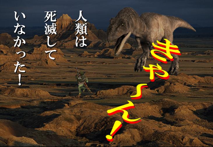 荒野1恐竜Z