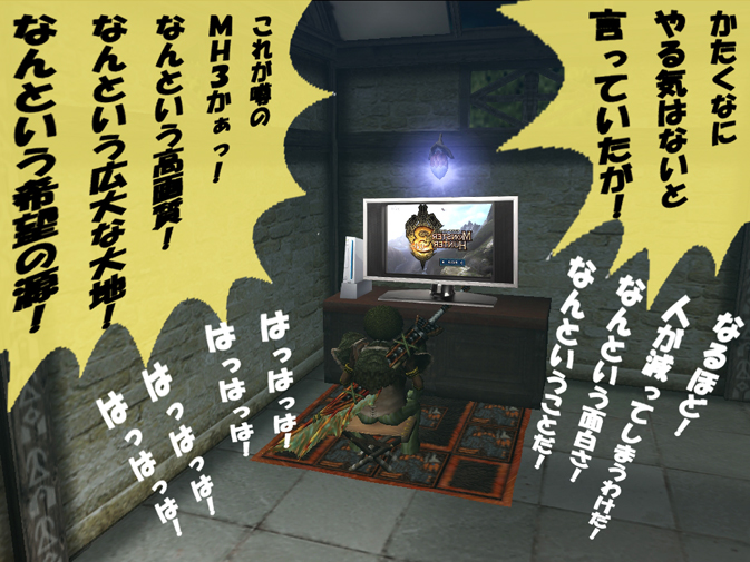 MH3の夢2
