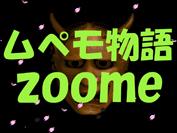 ムペモ物語zoomejpg