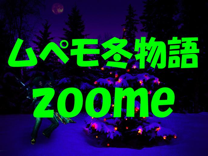 ムペモ冬物語zoomejpg