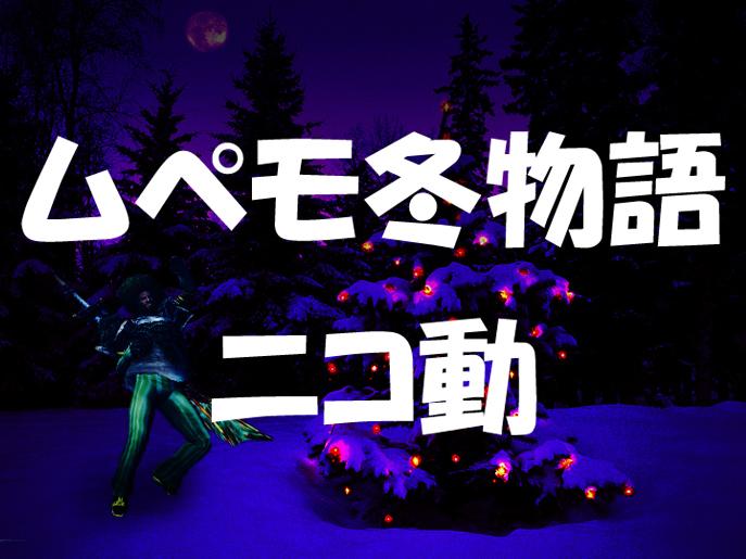 ムペモ冬物語ニコ動