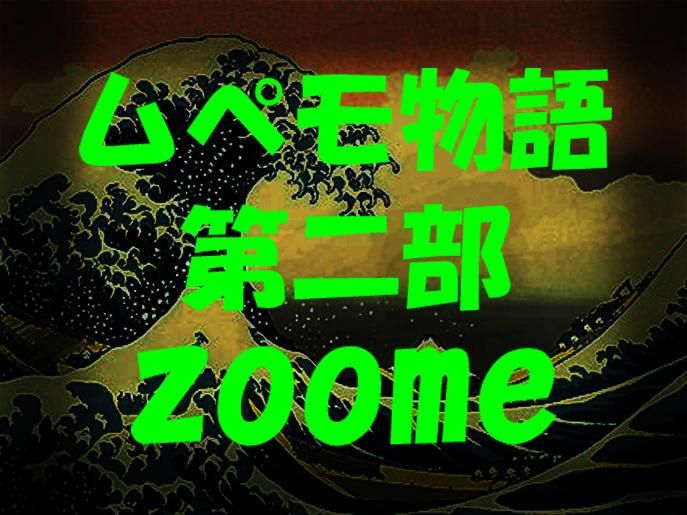 ムペモ物語第二部バナーzoome