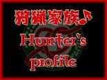 狩猟家族♪サムネイル