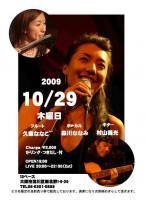 フライヤー13ベース2009-10-29森川奈菜美g村山義光fl久菜々子