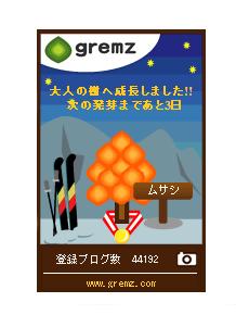 grems0221.jpg