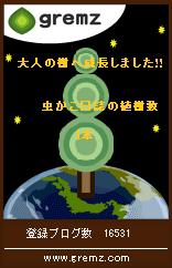 gremz20080827.jpg