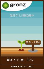 gremz20080829.jpg