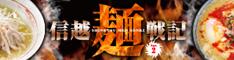 信越麺戦記Part2北陸の章