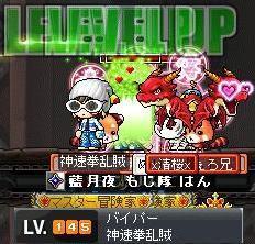 LvUP 拳145