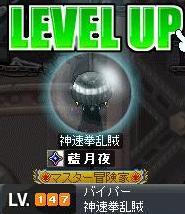 LvUP 拳147