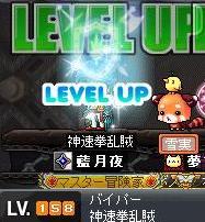LvUP 拳158