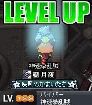 LvUP 拳159