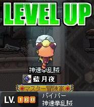 LvUP 拳160