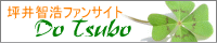坪井智浩さんファンサイト「Dotsubo」さん