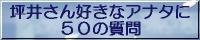 坪井さん好きなアナタに50の質問