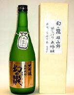 限定酒『幻の瀧』